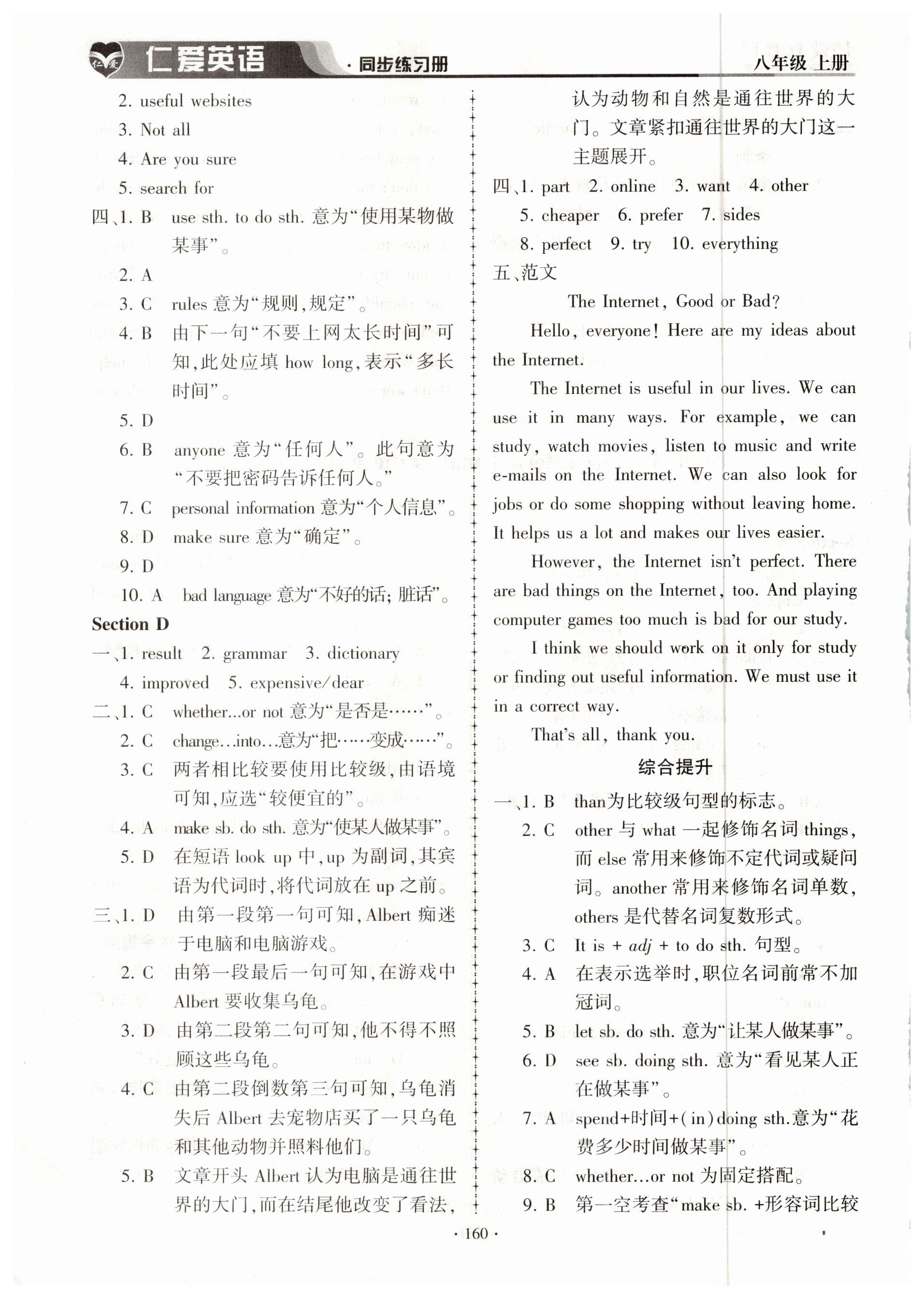 2018年仁爱英语同步练习册八年级上册仁爱版第30页