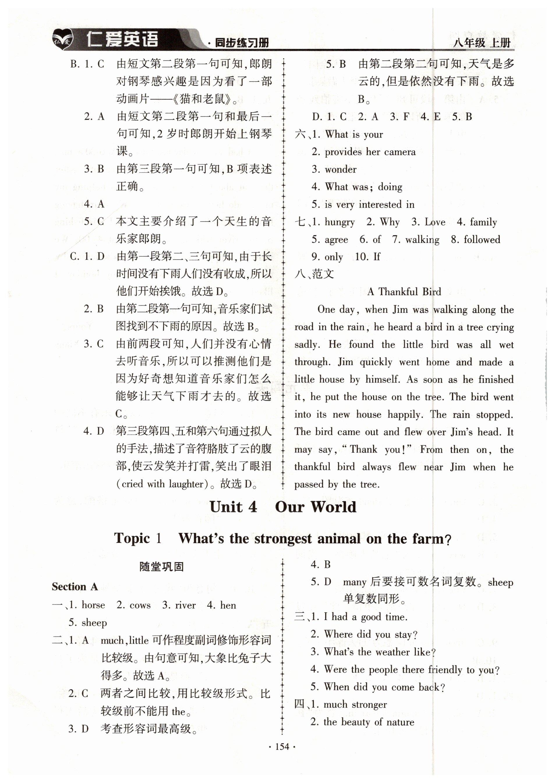 2018年仁爱英语同步练习册八年级上册仁爱版第24页