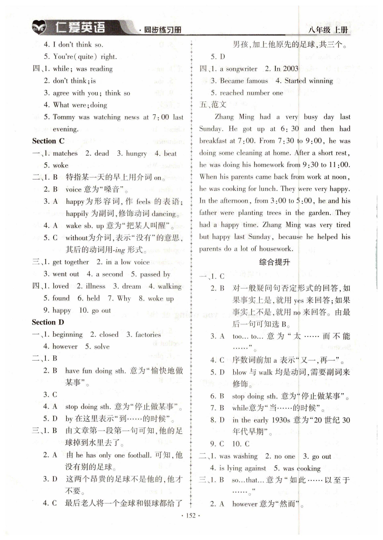 2018年仁爱英语同步练习册八年级上册仁爱版第22页
