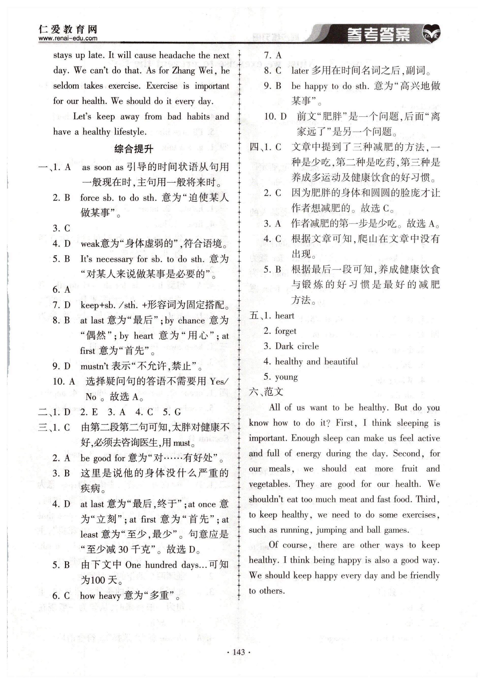 2018年仁爱英语同步练习册八年级上册仁爱版第13页