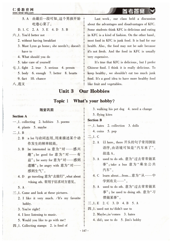 2018年仁爱英语同步练习册八年级上册仁爱版第17页