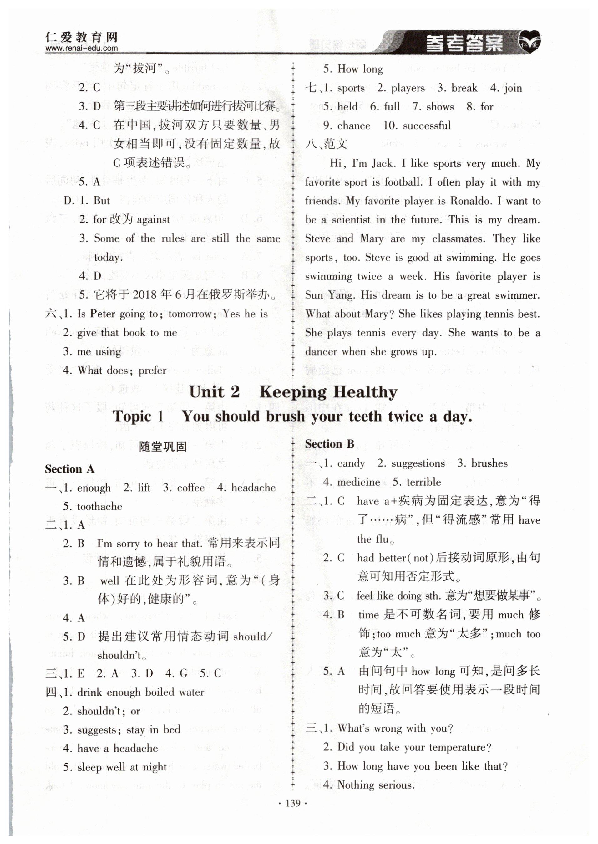 2018年仁爱英语同步练习册八年级上册仁爱版第9页