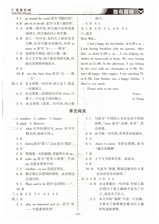 2018年仁爱英语同步练习册八年级上册仁爱版第23页