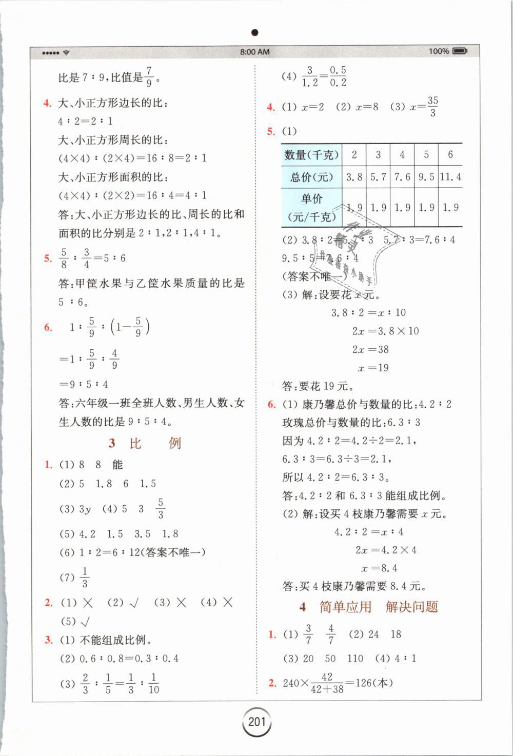2018年全易通六年级数学上册冀教版第3页