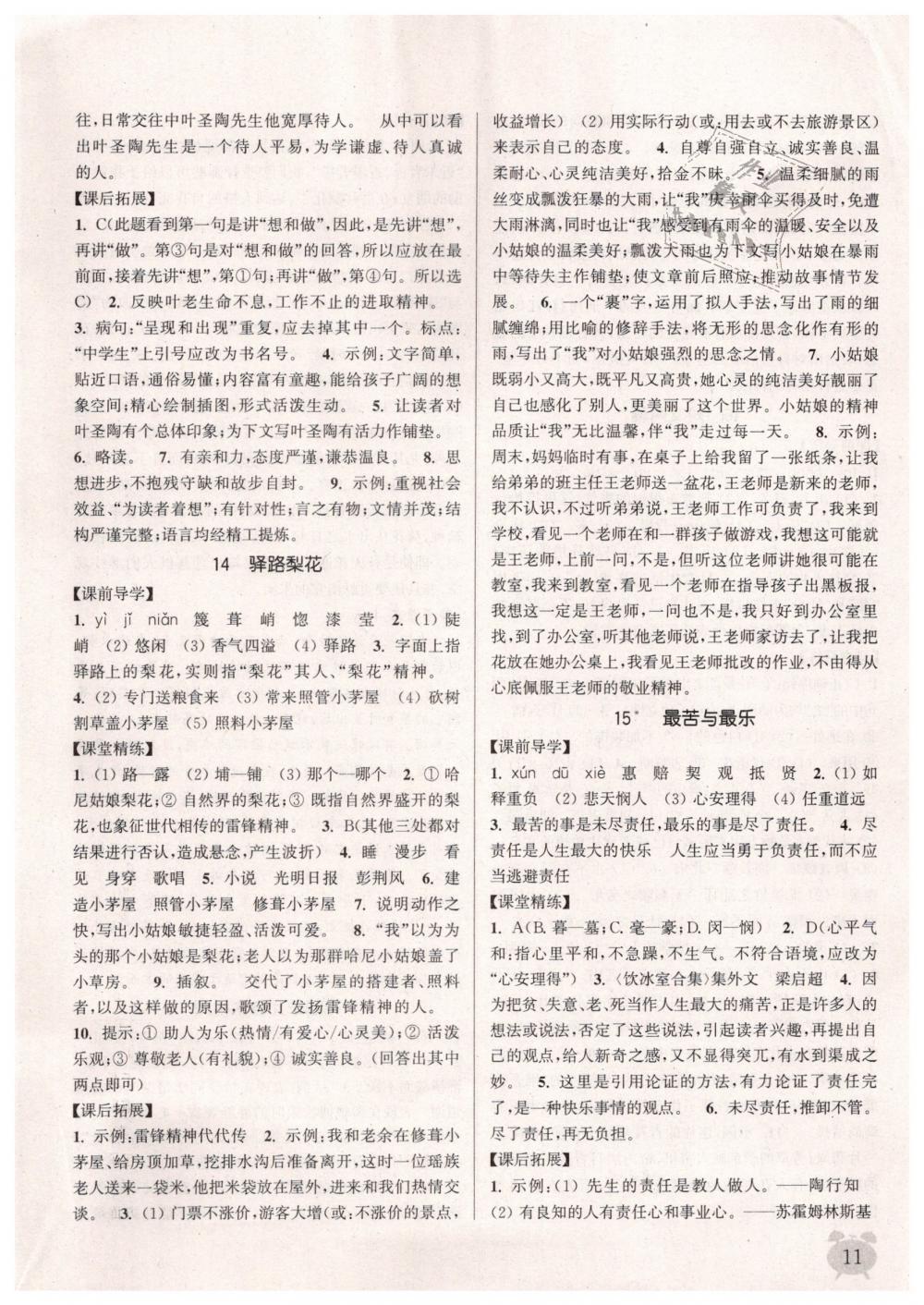 2019年通城学典课时作业本七年级语文下册人教版第11页