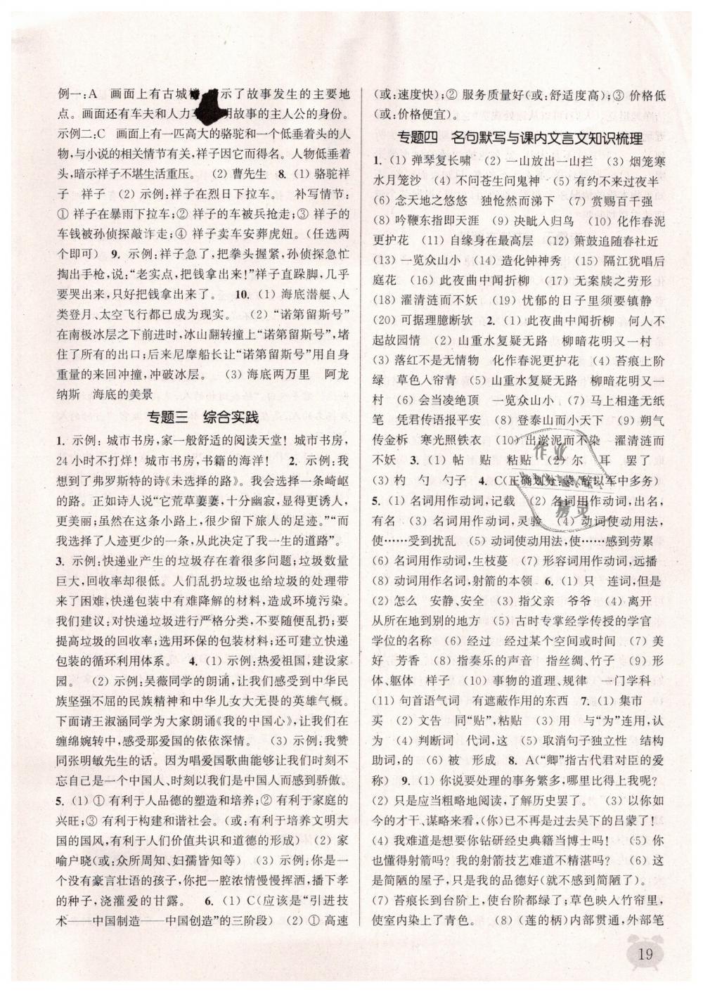 2019年通城学典课时作业本七年级语文下册人教版第19页