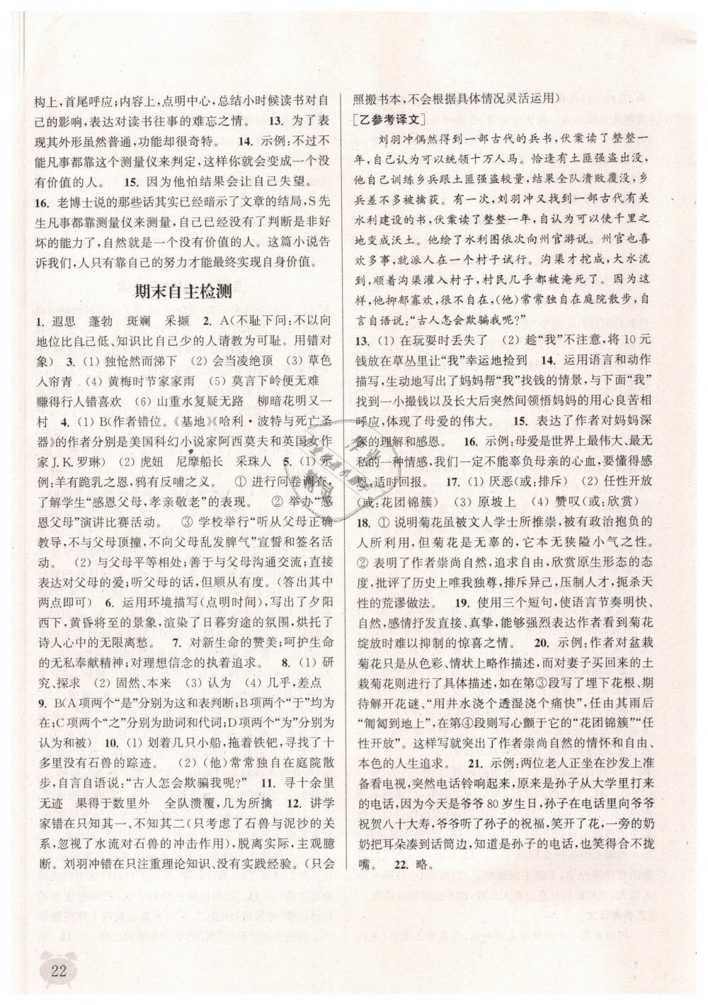 2019年通城学典课时作业本七年级语文下册人教版第22页