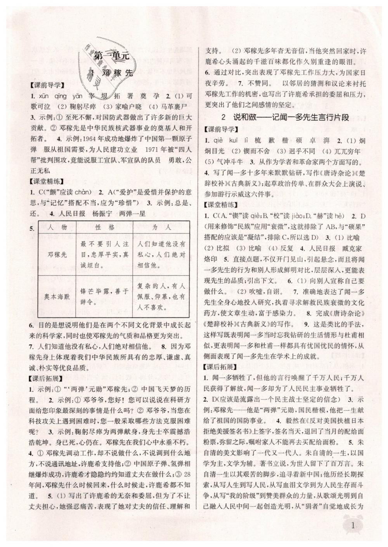 2019年通城学典课时作业本七年级语文下册人教版第1页