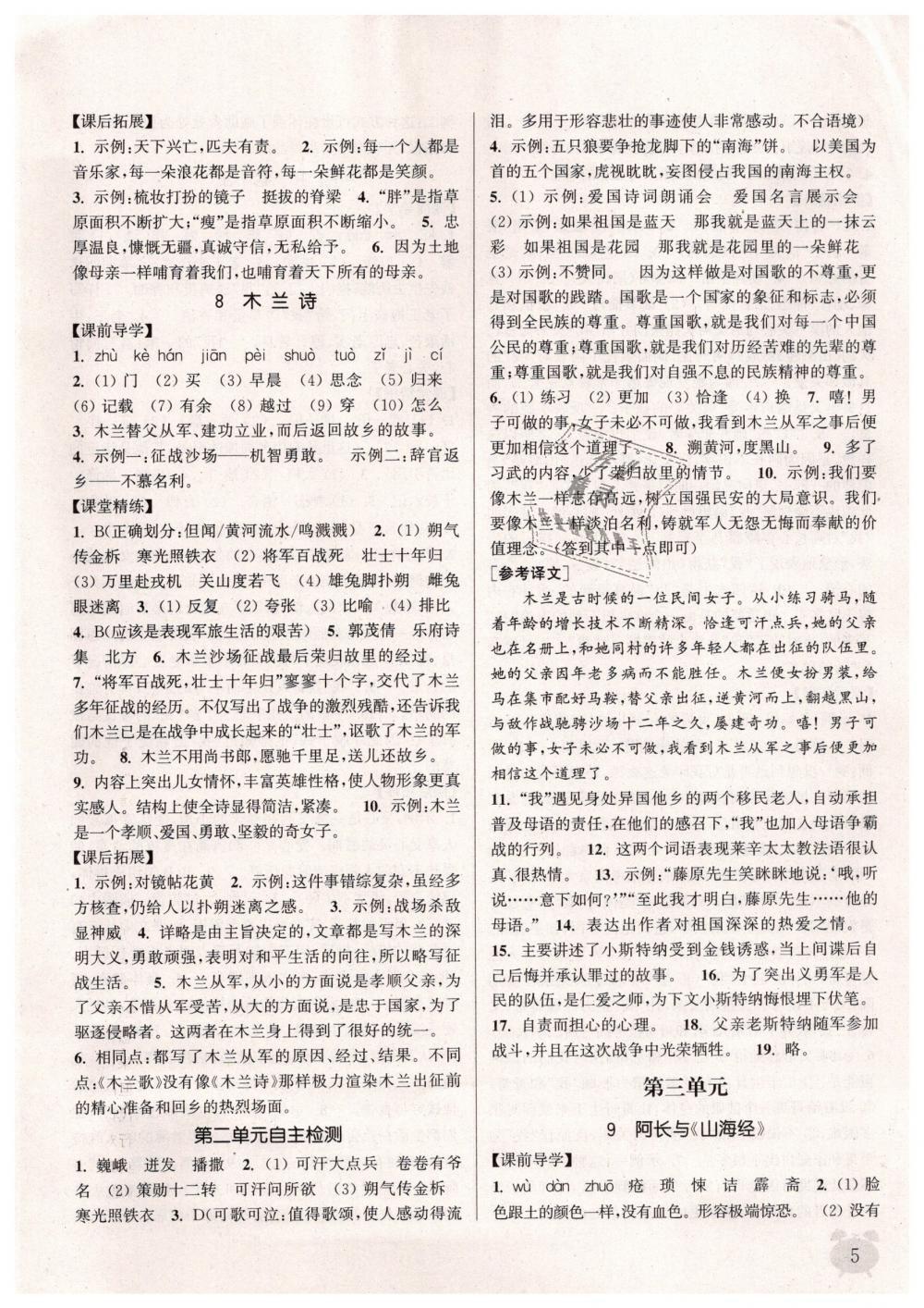 2019年通城学典课时作业本七年级语文下册人教版第5页