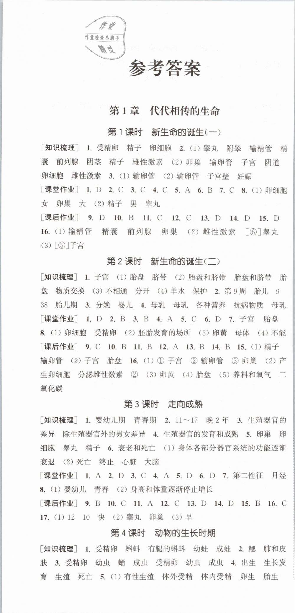 2019年通城学典课时作业本七年级科学下册浙教版第1页