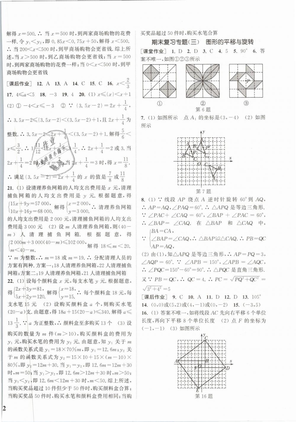 2019年通城学典课时作业本八年级数学下册北师版第24页