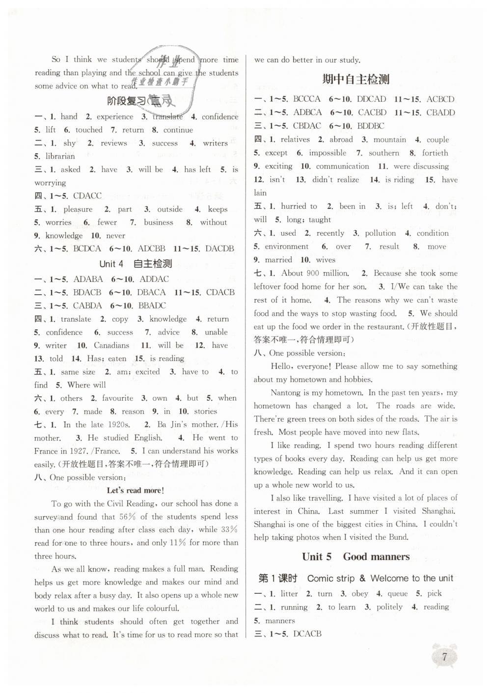 2019年通城学典课时作业本八年级英语下册译林版南通专用第7页