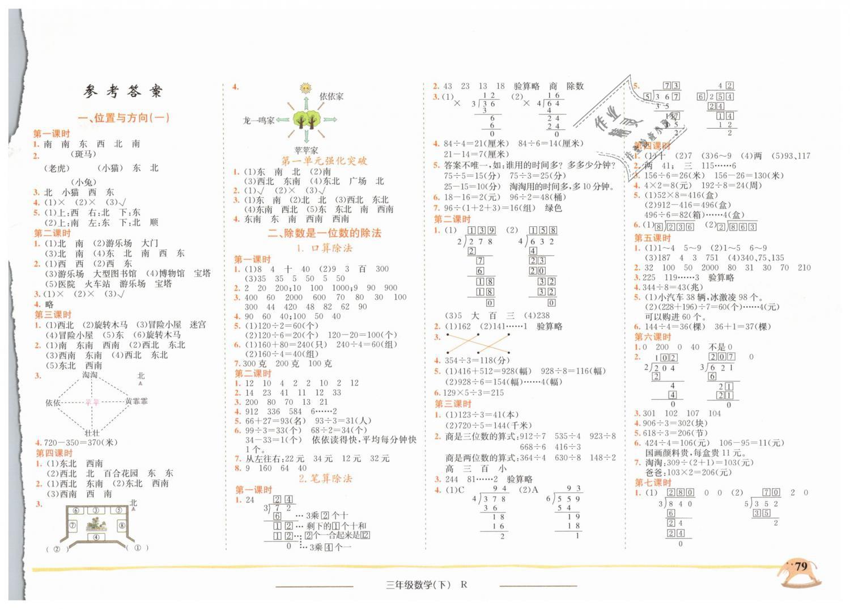 2019年黃岡小狀元作業本三年級數學下冊人教版第1頁