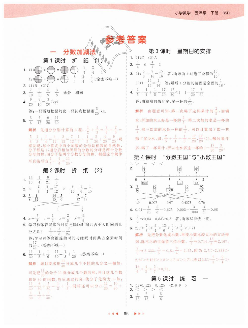 2019年53天天練小學數學五年級下冊北師大版第1頁