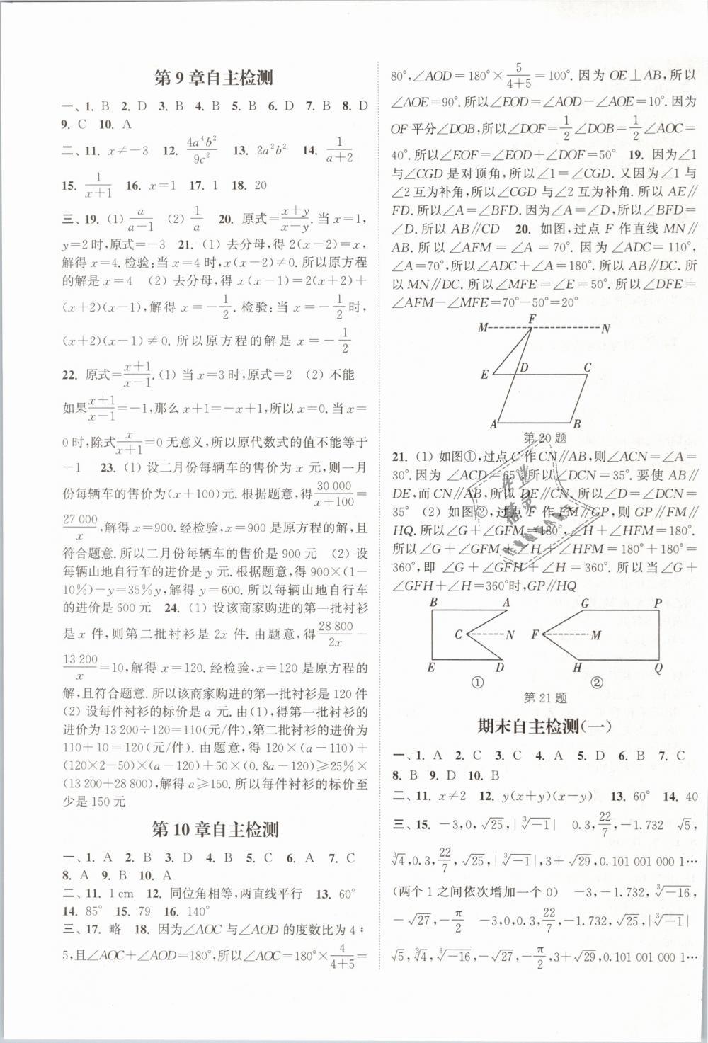 2019年通城学典课时作业本七年级数学下册沪科版第19页
