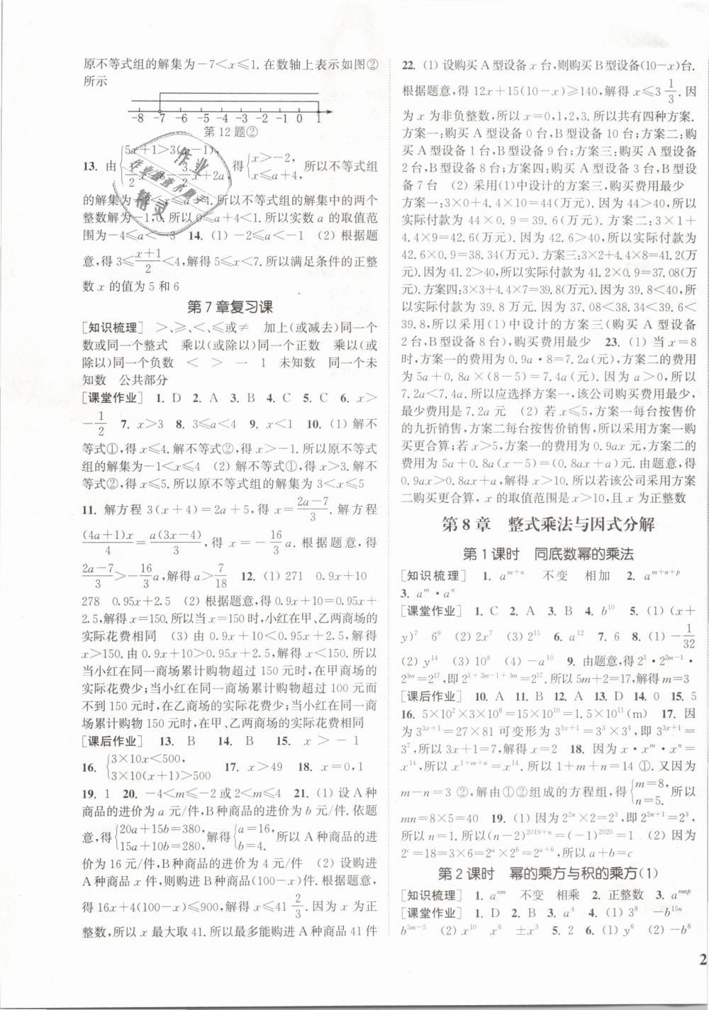 2019年通城学典课时作业本七年级数学下册沪科版第5页