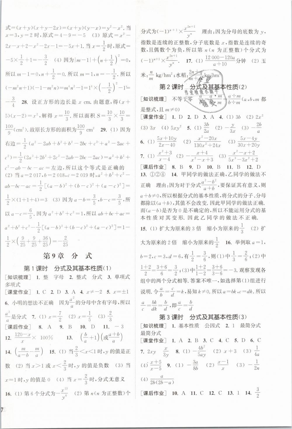 2019年通城学典课时作业本七年级数学下册沪科版第10页