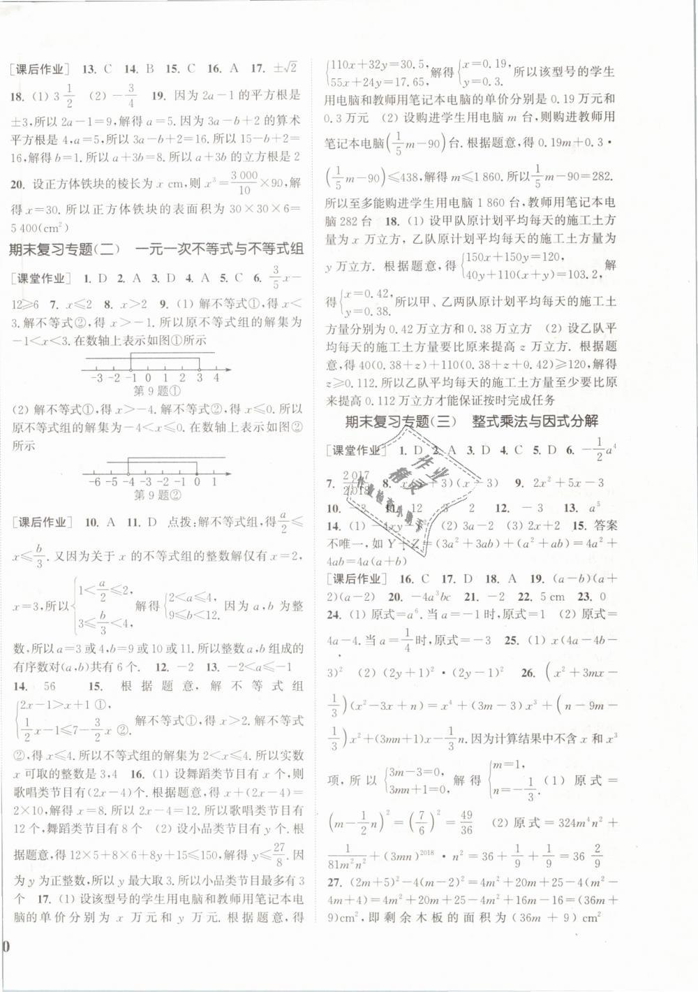2019年通城学典课时作业本七年级数学下册沪科版第16页