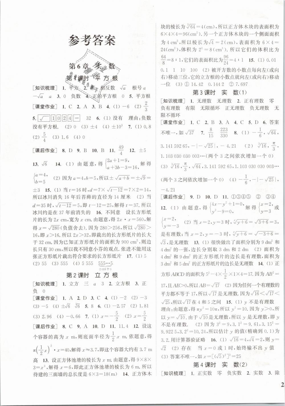 2019年通城学典课时作业本七年级数学下册沪科版第1页