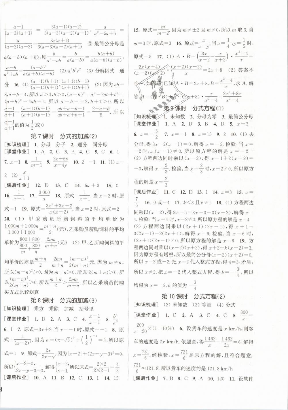 2019年通城学典课时作业本七年级数学下册沪科版第12页