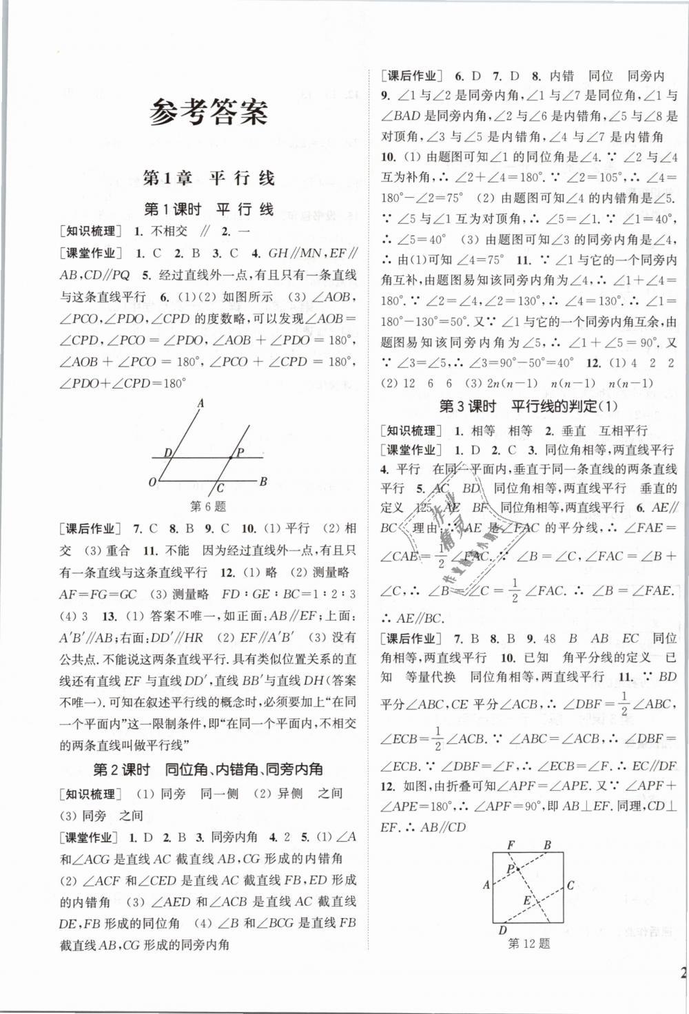 2019年通城学典课时作业本七年级数学下册浙教版第1页