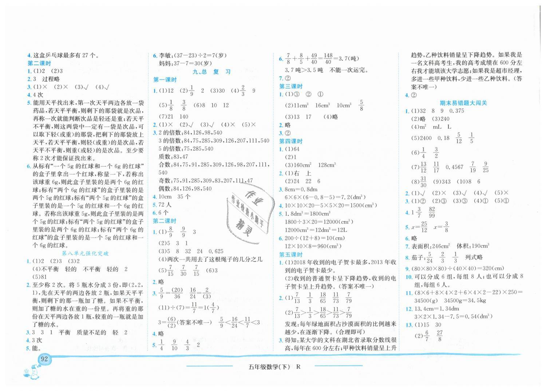 2019年黄冈小状元作业本五年级数学下册人教版第8页