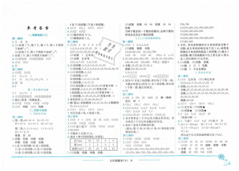 2019年黄冈小状元作业本五年级数学下册人教版第1页