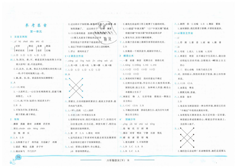 2019年黄冈小状元作业本六年级语文下册人教版第1页