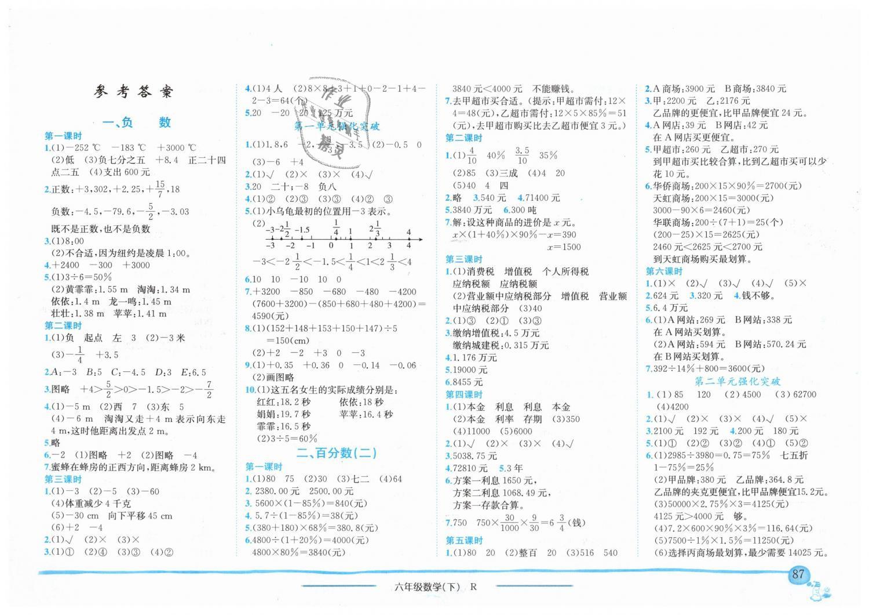2019年黃岡小狀元作業本六年級數學下冊人教版第1頁