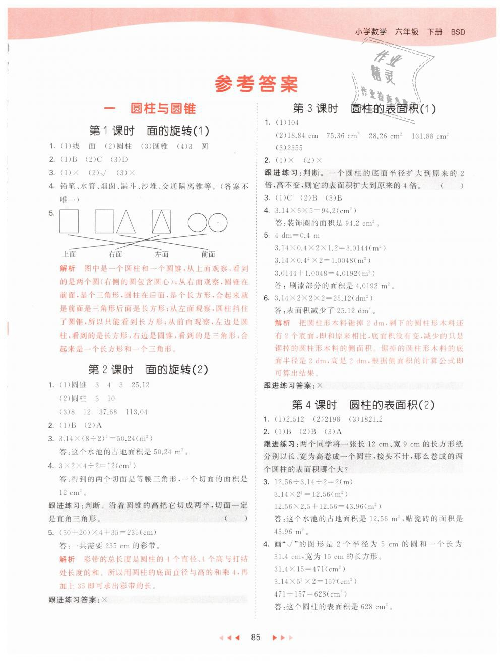 2019年53天天練小學數學六年級下冊北師大版第1頁