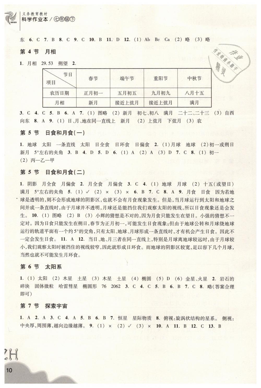 2019年作业本七年级科学下册浙教版浙江教育出版社第10页