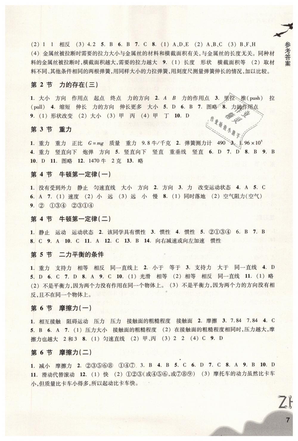 2019年作业本七年级科学下册浙教版浙江教育出版社第7页