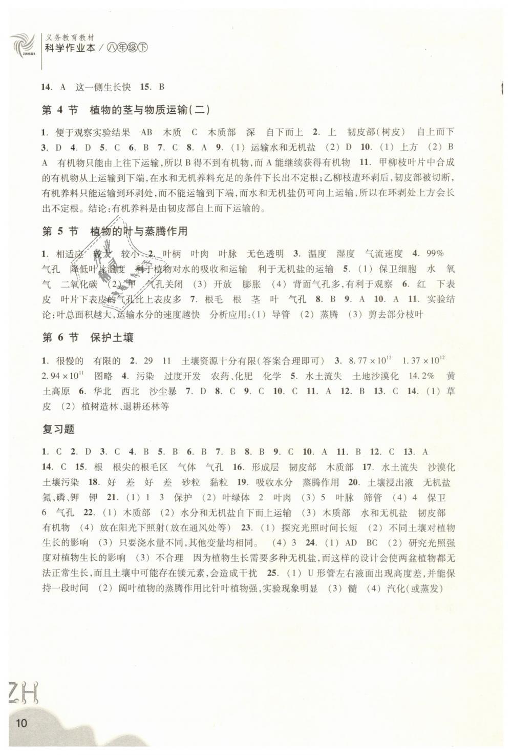 2019年作业本八年级科学下册浙教版浙江教育出版社第10页