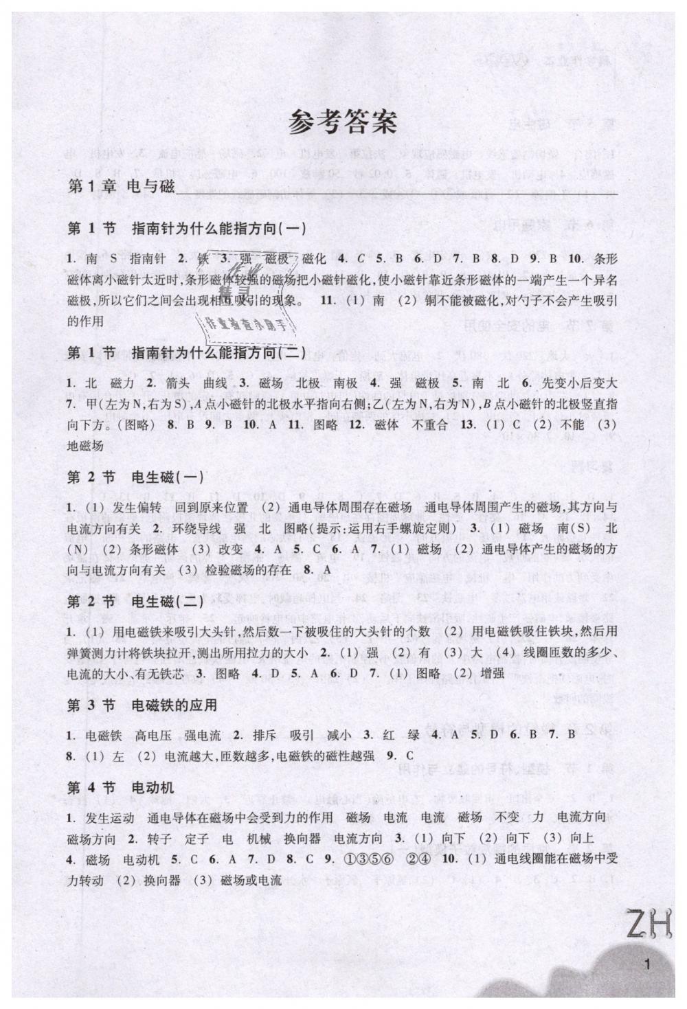 2019年作业本八年级科学下册浙教版浙江教育出版社第1页