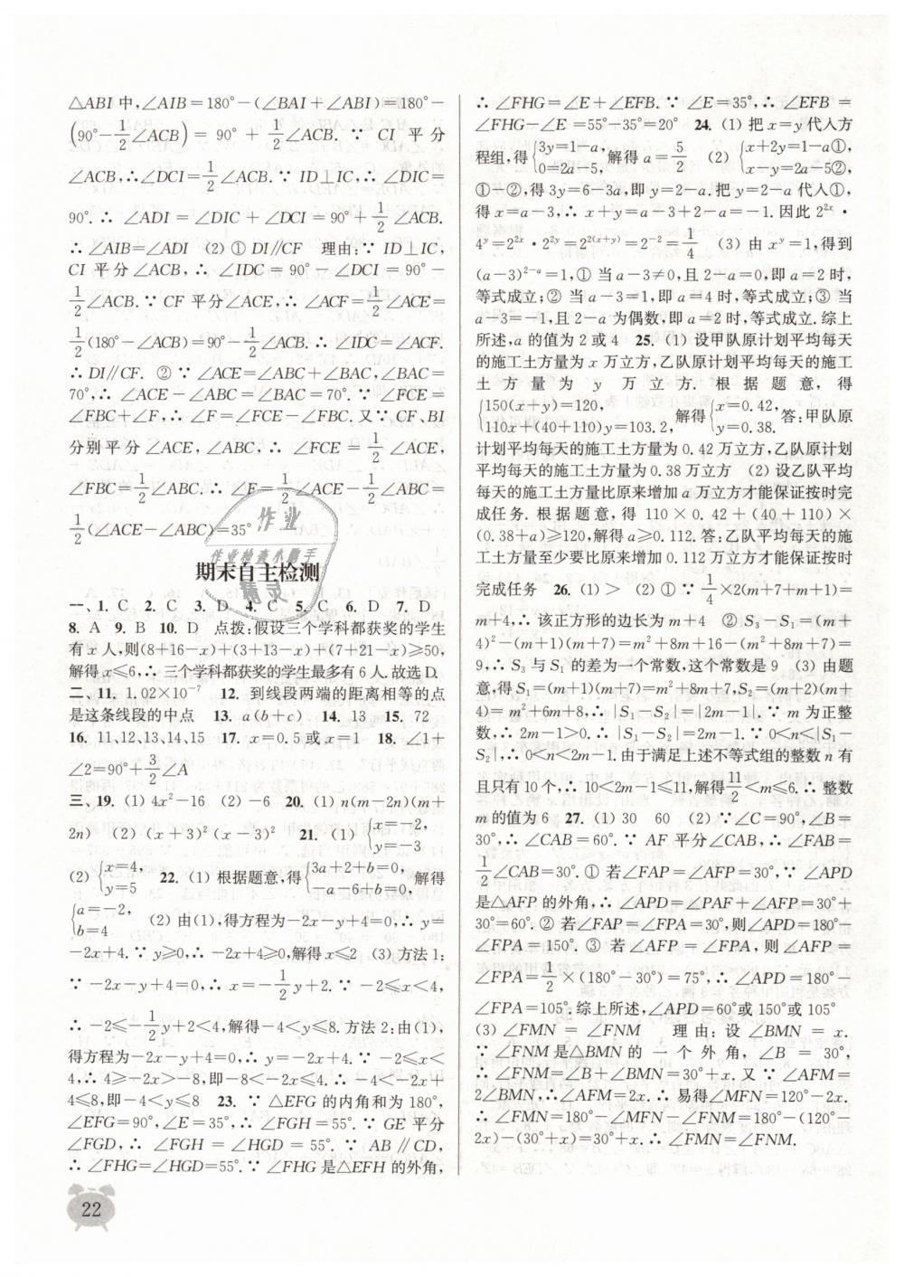 2019年通城学典课时作业本七年级数学下册苏科版江苏专用第22页