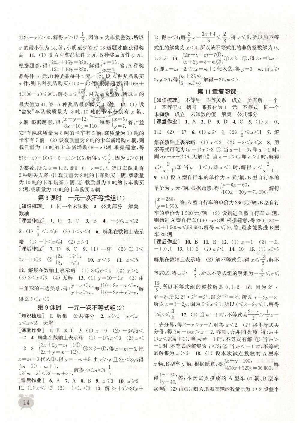 2019年通城学典课时作业本七年级数学下册苏科版江苏专用第14页