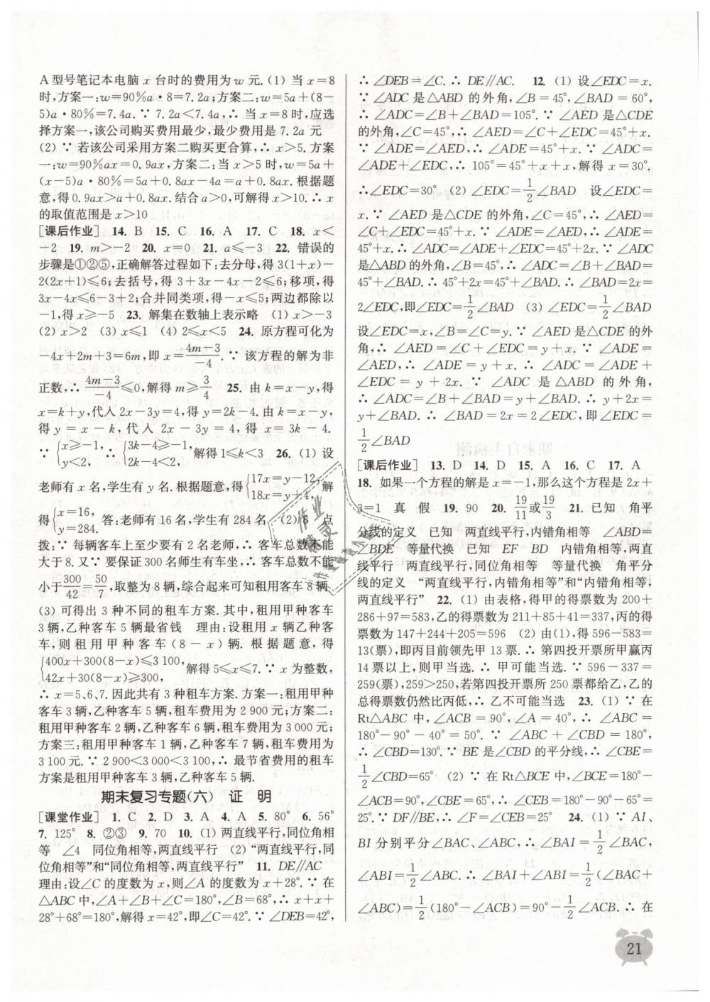 2019年通城学典课时作业本七年级数学下册苏科版江苏专用第21页
