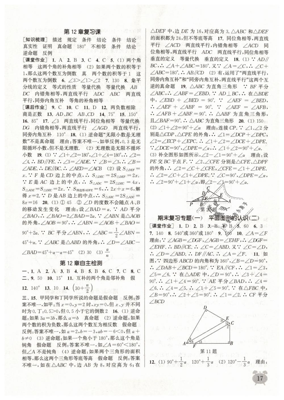 2019年通城学典课时作业本七年级数学下册苏科版江苏专用第17页