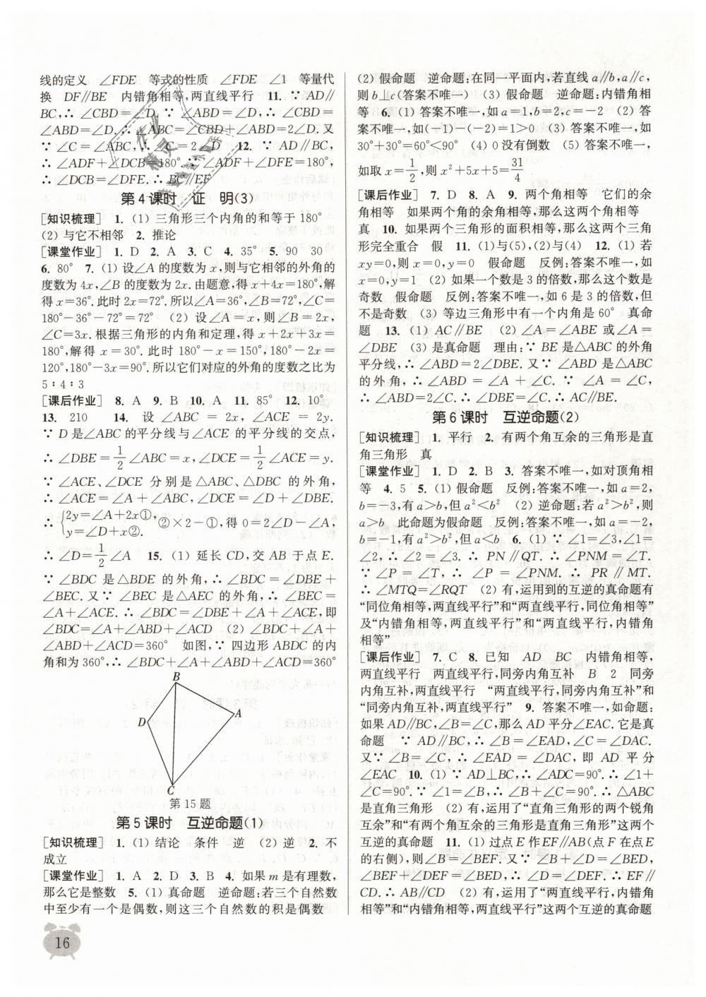2019年通城学典课时作业本七年级数学下册苏科版江苏专用第16页