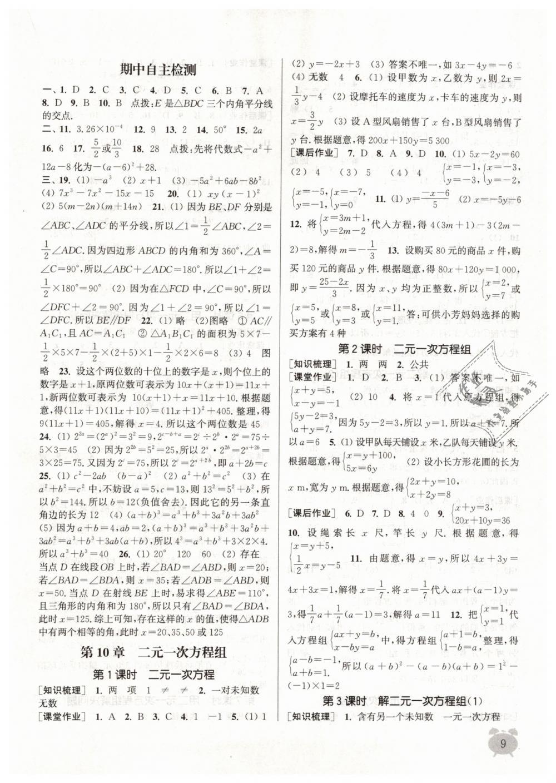 2019年通城学典课时作业本七年级数学下册苏科版江苏专用第9页