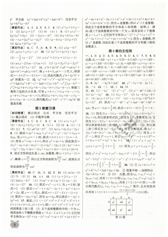 2019年通城学典课时作业本七年级数学下册苏科版江苏专用第8页