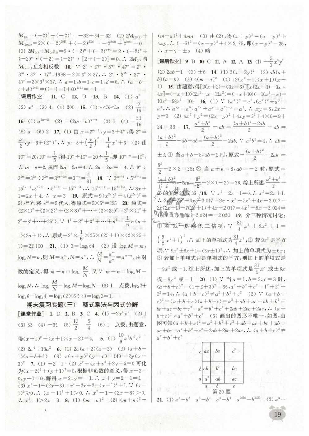 2019年通城学典课时作业本七年级数学下册苏科版江苏专用第19页