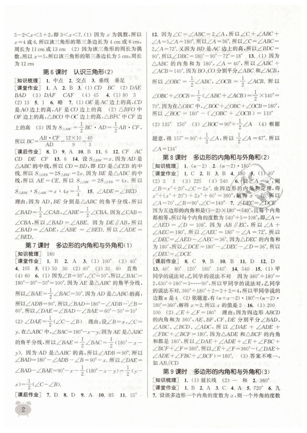 2019年通城学典课时作业本七年级数学下册苏科版江苏专用第2页
