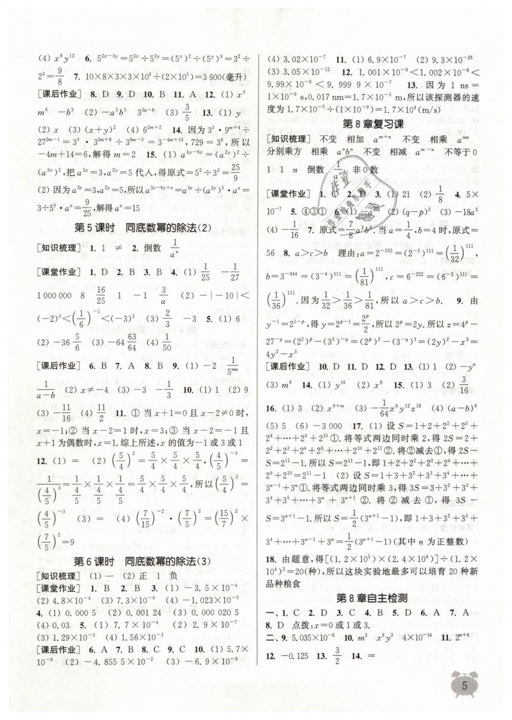 2019年通城学典课时作业本七年级数学下册苏科版江苏专用第5页