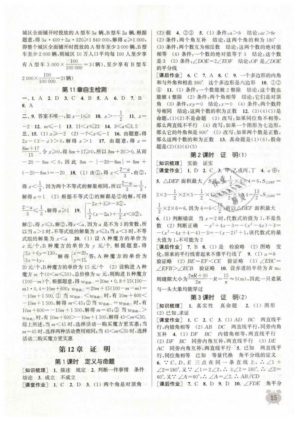 2019年通城学典课时作业本七年级数学下册苏科版江苏专用第15页