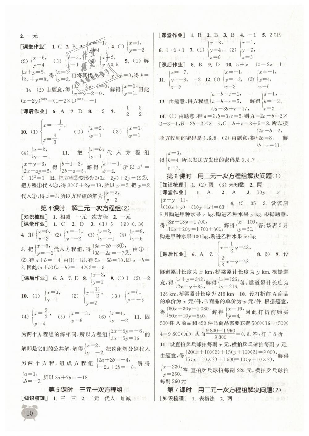 2019年通城学典课时作业本七年级数学下册苏科版江苏专用第10页