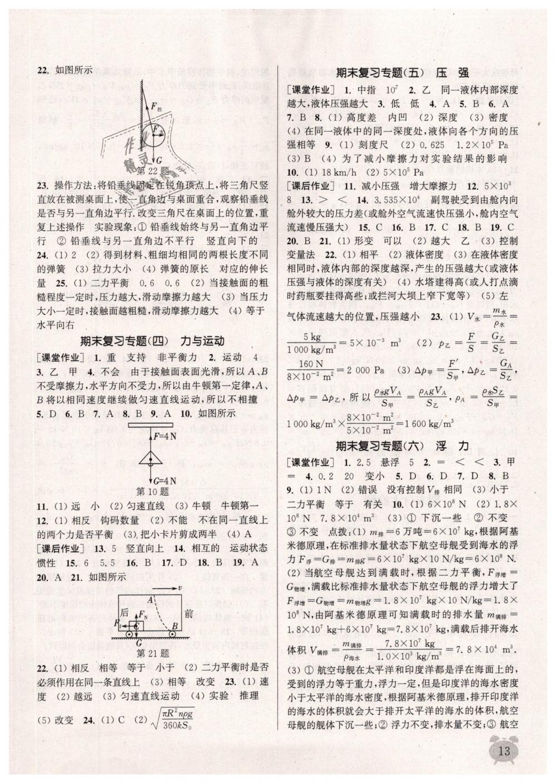 2019年通城学典课时作业本八年级物理下册苏科版江苏专用第13页