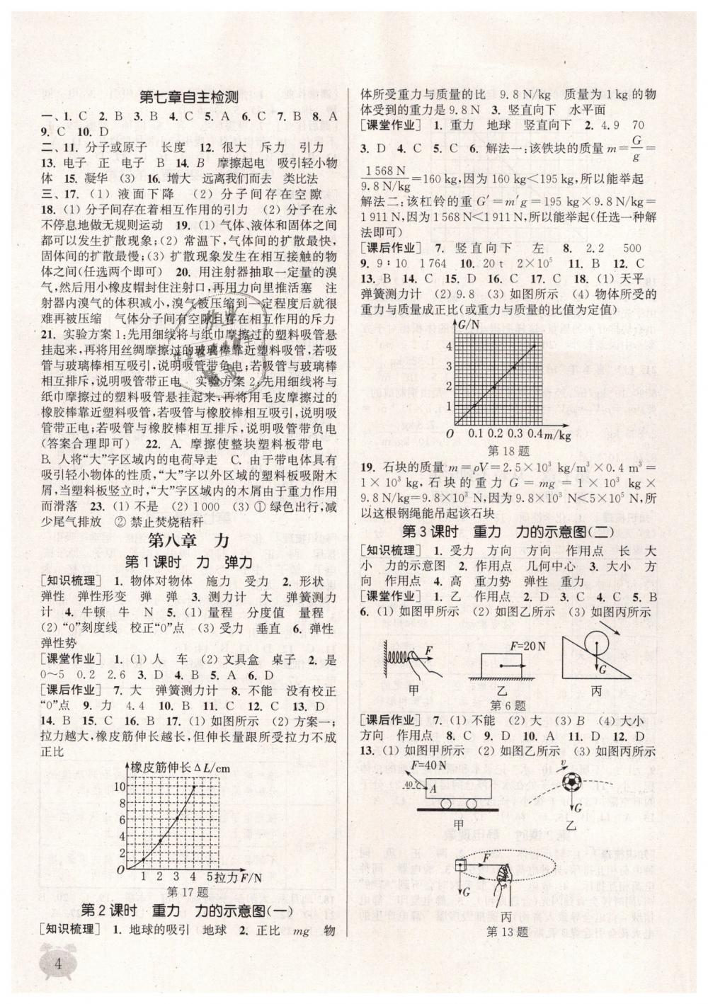 2019年通城学典课时作业本八年级物理下册苏科版江苏专用第4页