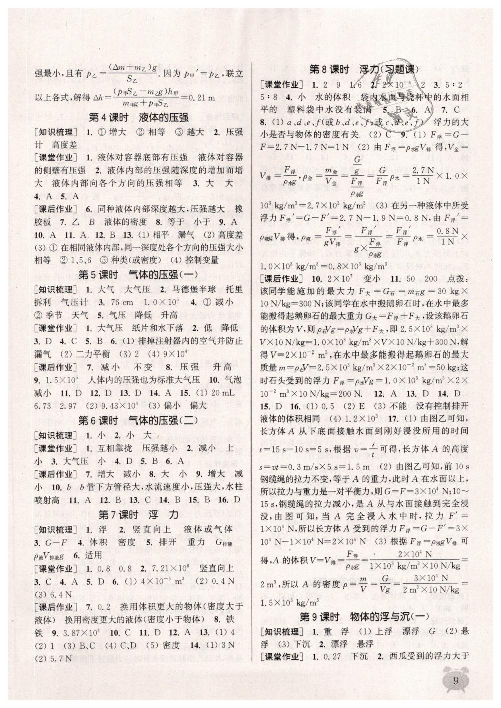2019年通城学典课时作业本八年级物理下册苏科版江苏专用第9页