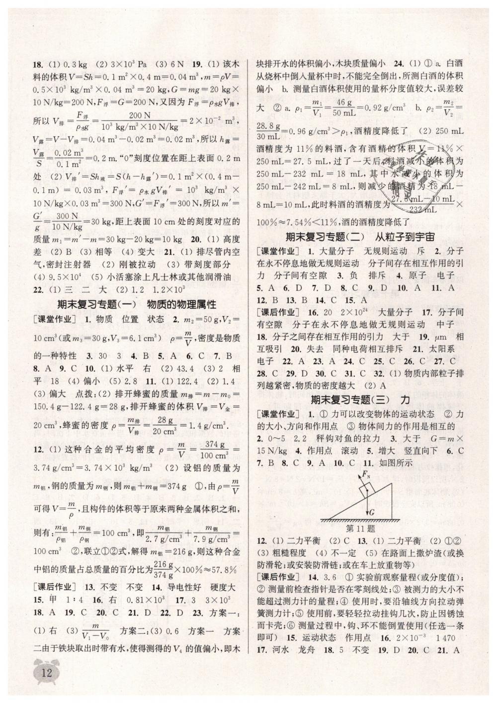 2019年通城学典课时作业本八年级物理下册苏科版江苏专用第12页